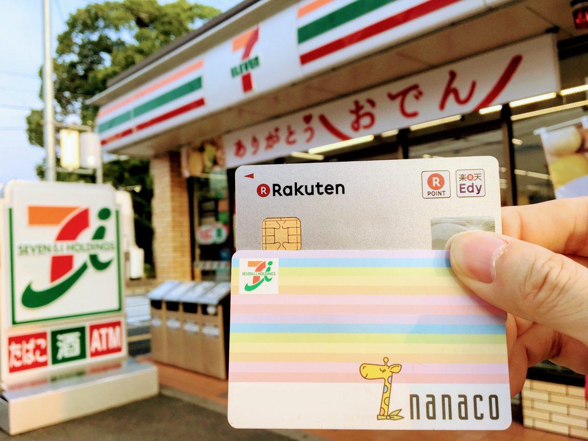 合法 Nanacoチャージはクレジットカードで 税金を支払う見返りに