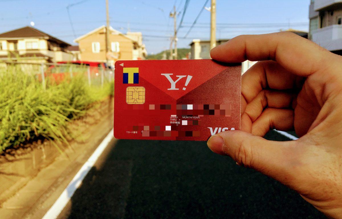 yahoo カード 入会 キャンペーン