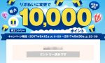 ヤフーカードのリボ払い変更キャンペーン完全攻略!1,500円で10,000ポイント獲得できる裏技とは