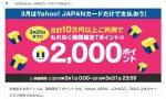 3月はYahoo! JAPANカードだけで支払おう!キャンペーン完全攻略。2000ポイントに上乗せ、裏技二重取りで8000ポイント獲得だ!