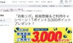 ソフトバンクカード自動リボキャンペーン完全攻略!わずか18円で3000ポイントゲットせよ。